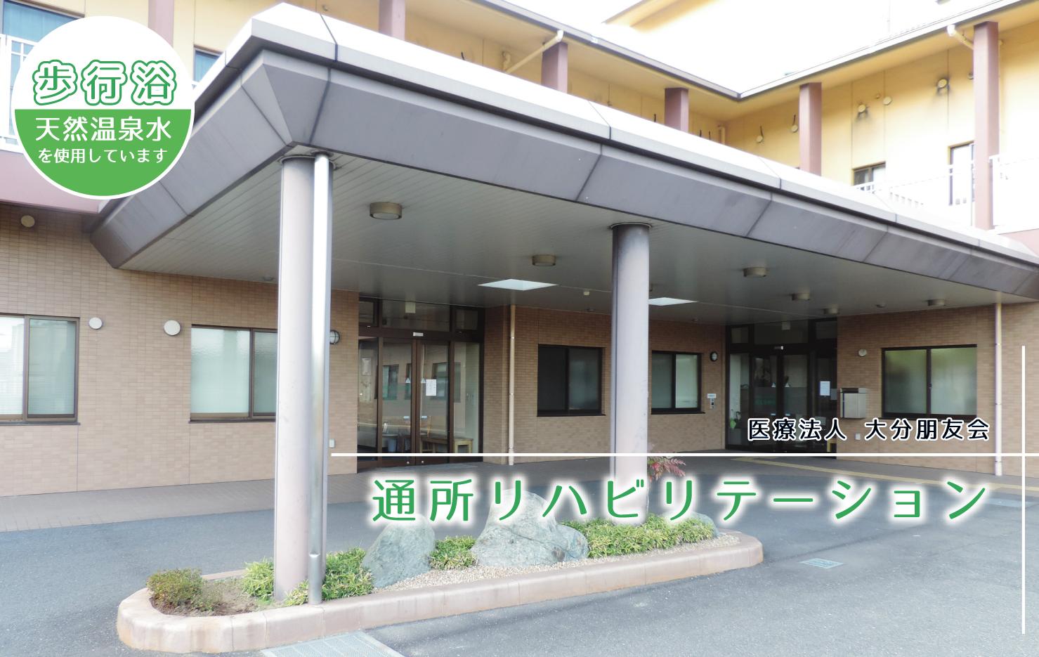 通所リハビリテーション(デイケア)