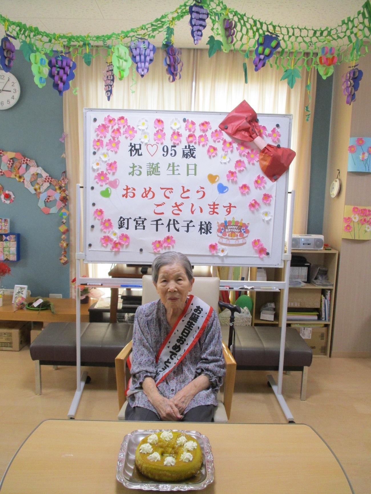 【いこいの郷】9/24 敬老会と釘宮千代子様お誕生会