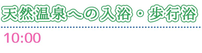 通所リハビリテーション(デイケア)天然温泉への入浴・歩行浴