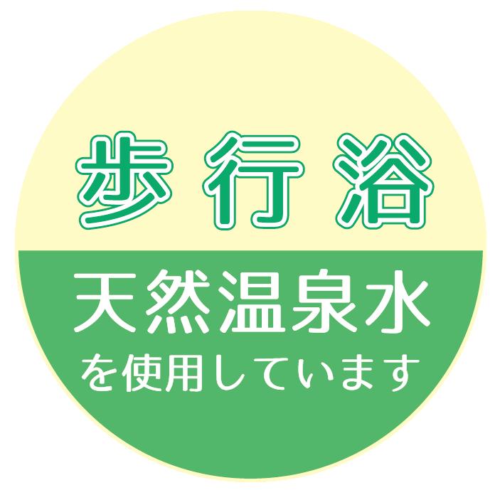 通所リハビリテーション(デイケア)歩行浴